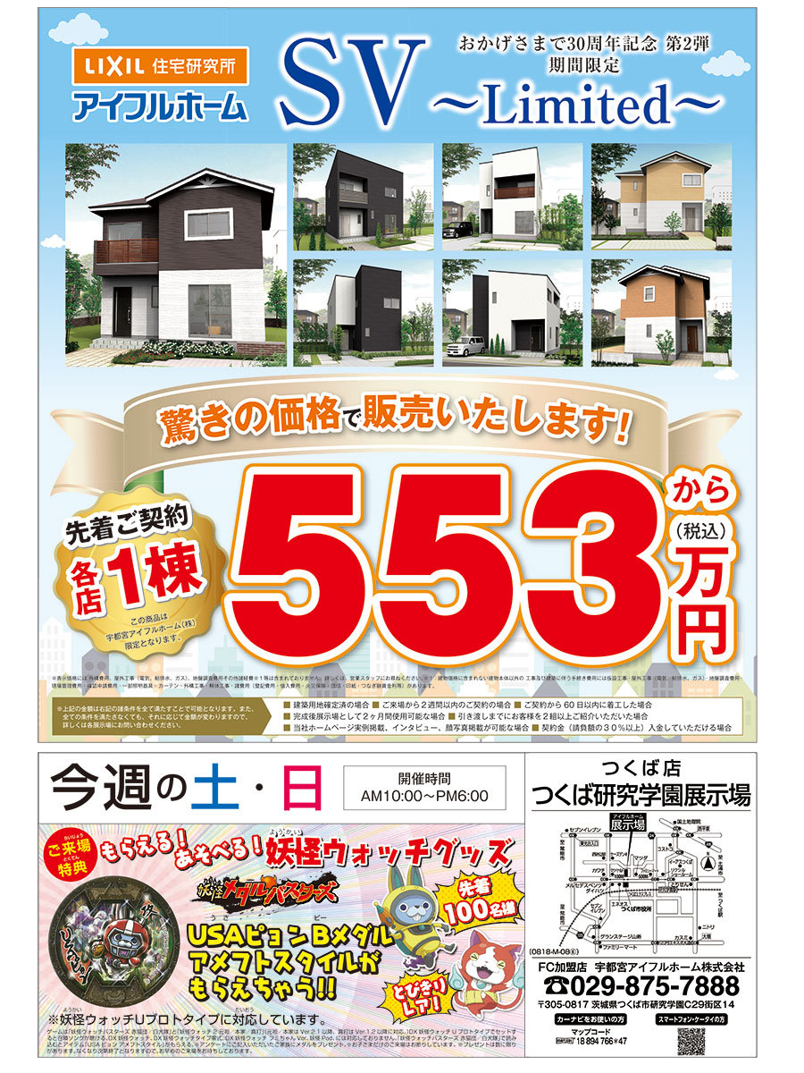 http://house.tsukuba.ch/res/images/11-2.jpg