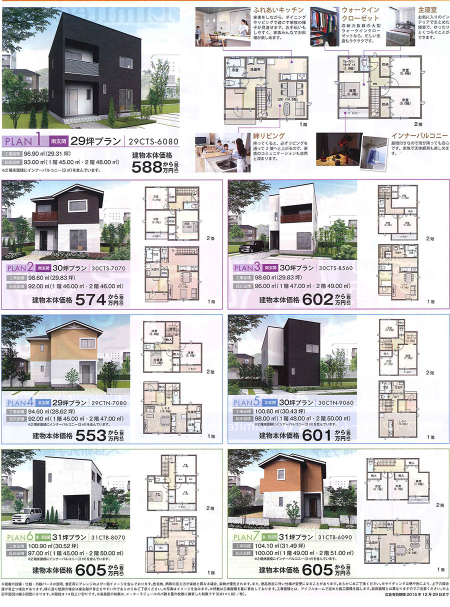http://house.tsukuba.ch/res/images/201512-4.jpg