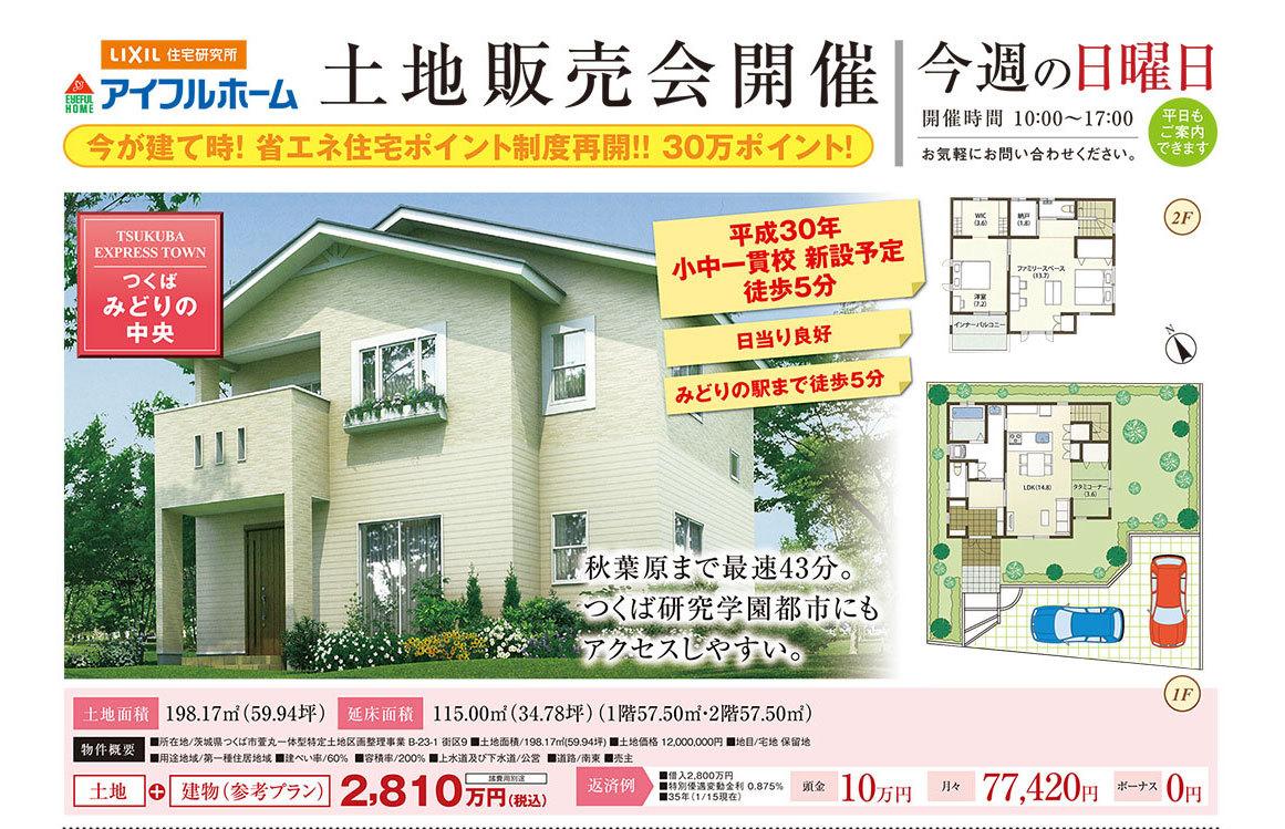http://house.tsukuba.ch/res/images/eye_tsuku_201502.jpg